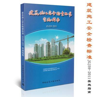 建筑施工安全檢查標準JGJ59-2011實施指南 中國建筑業協會建筑安全分會 等 編 著作 專業科技 文軒網