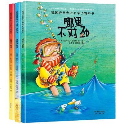 4月預售德國經典專注力訓練親子游戲書籍全3冊幼兒繪本故事書4-5-6-7-8-10歲智力開發益智邏輯思維捉迷藏迷宮找茬