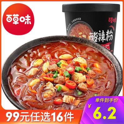 百草味 方便粉絲 酸辣粉120g 方便面速食米線桶裝螺螄粉泡面重慶風味任選