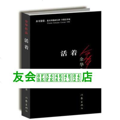 正版 【成新】活著余華作家出版社9787506365437放心購買