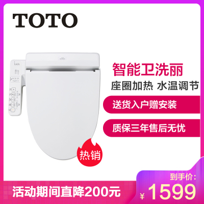 TOTO储热式卫洗丽净身妇洗器缓冲盖板坐便盖智能马桶盖TCF335CS