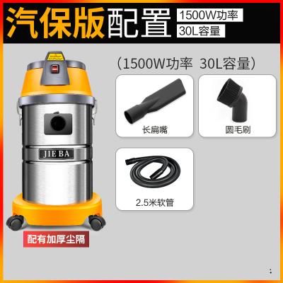 BF501吸塵器家用洗車用強力大功率商用吸水機大吸力工業30升定制 黃色汽保版(2.5米軟管)【洗車】