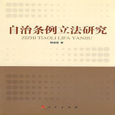 自治条例立法研究 杨道波著 人民出版社人民出版社杨道波 著