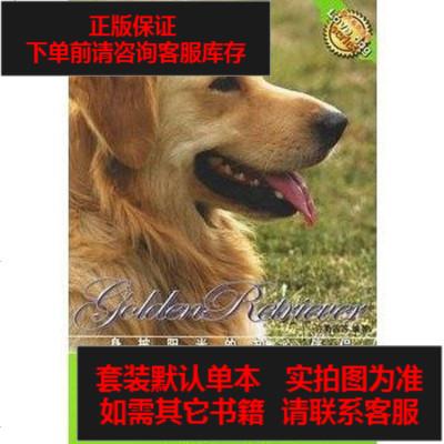 【二手8成新】金毛尋回獵犬 9787109107373