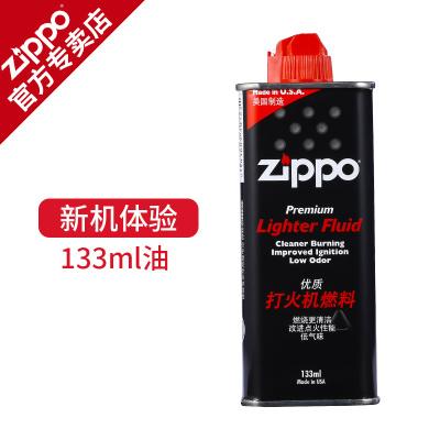 原裝zippo打火機油正版zppo正品專用油配件煤油火石棉芯zipoo火油配件133毫升套裝