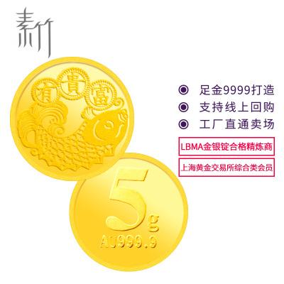 素竹 黃金足金9999 富貴有魚5克金幣金條 收藏贈禮 支持回購
