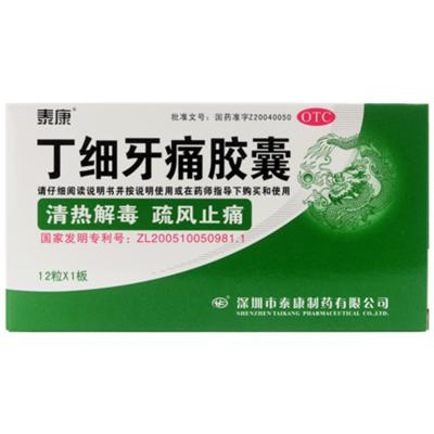 泰康丁細牙痛膠囊12粒清熱解毒牙齦出血牙齦腫痛牙髓炎牙周炎口腔