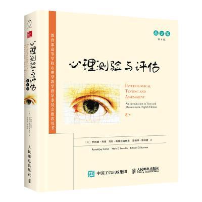 心理測驗與評估(第8版,英文版)