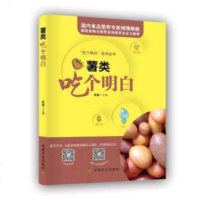正版 薯類吃個明白 張敏 吃個明白系列叢書茶水果油鹽醬醋堅果薯類保健養生飲食書健康健身與保健家庭保健吃出健康美食天下
