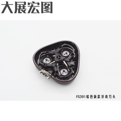 新品禮物FS390FS391剃須刀刀頭刀片刀網卡支架刀框配件特價