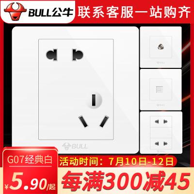 bull公牛開關插座家用86型G07白色墻壁開關單開單聯單控一開雙控一開多控燈開關面板插座1個按鍵開關系列套餐一開五孔