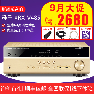 Yamaha/雅马哈RX-V485数字家庭影院5.1家用大功率进口蓝牙WIFI功放机 金色