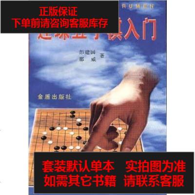 【二手8成新】連珠五子棋入 9787508204543
