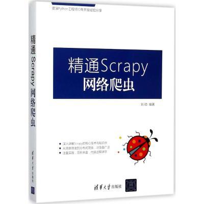 精通Scrapy網絡爬蟲 劉碩 編著 專業科技 文軒網