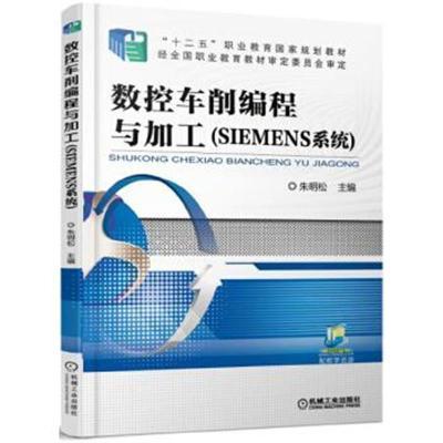 正版書籍 數控車削編程與加工(SIEMENS系統) 9787111511519 機械工業出版社