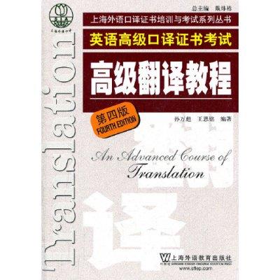 上海市外語口譯證書考試系列:高級翻譯教程(第四版)