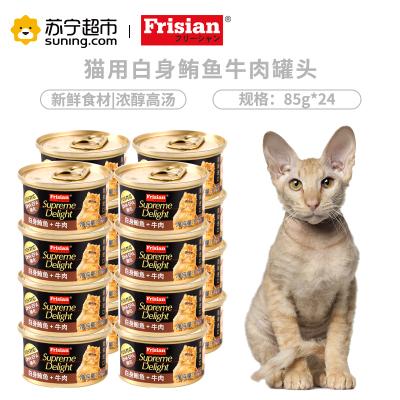 富力鮮泰国进口猫罐头白身鲔鱼牛肉罐头24罐整箱发货进口猫罐头整箱白肉猫罐头猫零食湿粮