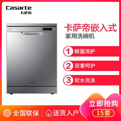 Casarte/卡薩帝 CW15-B178 家用15套 嵌入式洗碗機 智能高溫消毒