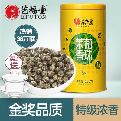 茶叶茉莉香珠横县茉莉花茶散装特级茉莉龙珠浓香型茉莉绿茶