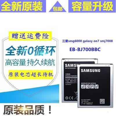 三星sm-g6000電池原裝smg6000 galaxy on7 smj7008板