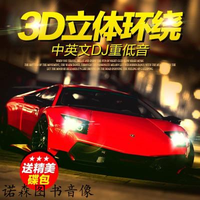 3D環繞音樂汽車載cd光碟片工體慢搖重低音DJ中英文勁爆舞曲無損