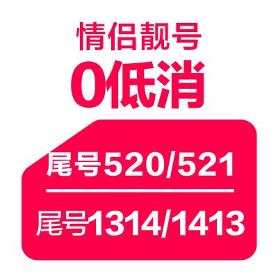蘇寧互聯情侶號 靚號 手機卡 電話卡(聯通制式)