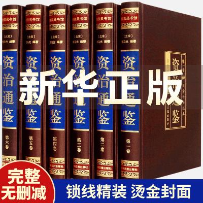 【正版】資治通鑒 原文譯文文白對照 白話文資治通鑒 全套6冊精裝 16開綢面精裝