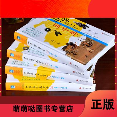 全4冊 中華上下五千年兒童史記小學生青少年版中國歷史故事彩圖學生版6-7-9-12歲兒童歷史讀物中國古代史近代史小學