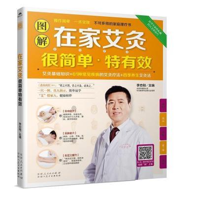 正版 圖解在家艾灸很簡單特有效 簡單易學呵護全家的枕邊健康書 艾灸基礎知識 常見病艾灸療法 日常養生 中醫養生艾灸書籍