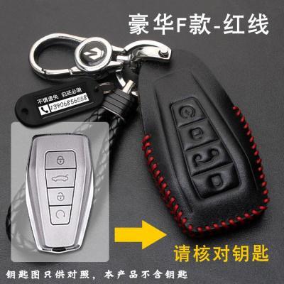 车战线 适用适用于吉利品牌帝豪GSGL博越博瑞GX7E远景X1X3X6缤越缤瑞车钥匙包套真皮 豪华F款-红线