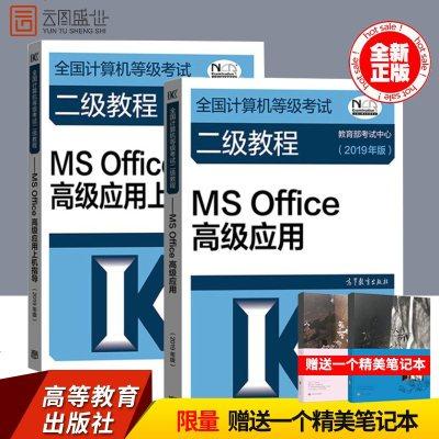 【 正版】 2019全國計算機等級考試二級教程MS Office高級應用+上機指導 計算機等級考試 高等教育出版