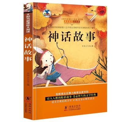注音版神话故事一年级课外书老师推荐二三年级阅读 儿童书籍6-7-8-9-12周岁小学生课外阅读书籍