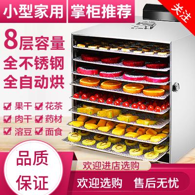 食品烘干機黃金蛋家用干果機水果茶蔬菜藥材肉類溶豆寵物食物風干機商用