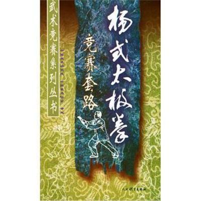 【正版】楊式太極拳競賽套路——武術競賽系列叢書9787500917342中國武術研