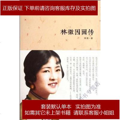 林徽因画传 林南 新世界 9787510425974