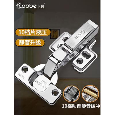 卡貝(cobbe)304不銹鋼櫥柜門鉸鏈飛機彈簧合頁衣柜五金阻尼液壓緩沖靜音折疊