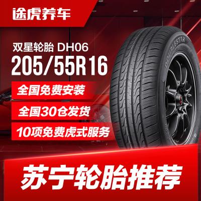 雙星輪胎 DH06 205/55R16 91V適配雪鐵龍世嘉馬自達6卡羅拉逸動