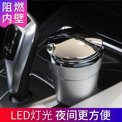 趣行 車載煙灰缸 汽車用煙缸 帶蓋LED燈阻燃可拆卸內膽煙灰缸 銀色