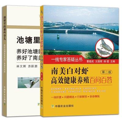 養蝦技術書籍全2冊 池塘里的那些事兒:養好池塘就是養好了南對蝦 南對蝦高效健康養殖百問百答 水產養殖致富技術書籍