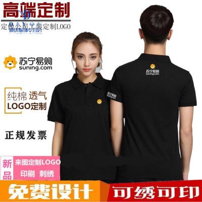韓路 員工工作服工衣夏裝易購工作服定制男女市員工廣告衫工裝T恤印logo字