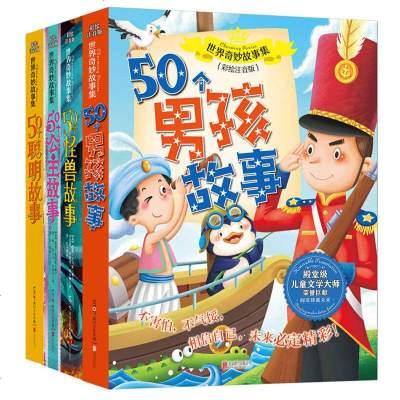 全4冊50個男孩故事50個公主故事50個怪獸故事50個聰明故事小學生課外閱讀書籍寶貝睡前故事書童話故事書漫畫書6-1