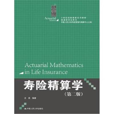 壽險精算學(第二版) 9787300198217