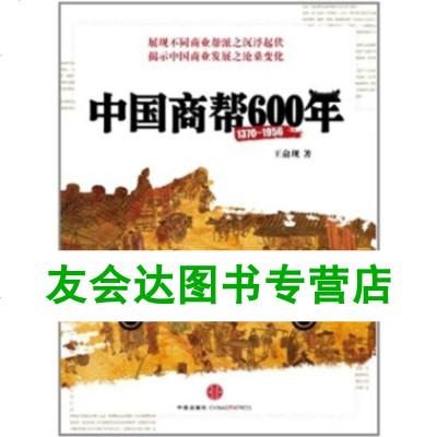 正版 【成新】 中國商幫600年 王俞現 9787508628844 中信出版社,中信出版放心購買