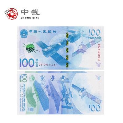 河南中錢 2015年航天紀念鈔 紙幣 單張 收藏 投資 禮品 錢幣藏品