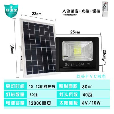 太陽能路燈戶外燈家用室內外超亮農村人體感應LED太陽能庭院燈 人體感應40瓦/3種模式/遙控/光控