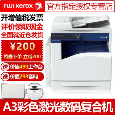 富士施乐(Fuji Xerox)SC2020CPS A4A3幅面彩色激光打印机扫描一体机复印机多功能数码复合机双层纸盒双面功能双面输稿器标配