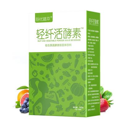 每优健萃 轻纤活酵素 酵素粉正品综合果蔬酵素粉固体饮料5g*20袋
