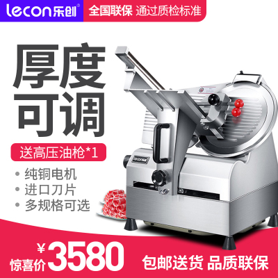 樂創/lecon LC-QR-30 12寸全自動羊牛 切片機切肉機商用凍肉肥牛羊肉卷切片機羊肉刨肉機商用肉片機