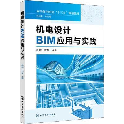 WX1机电设计BIM应用与实践