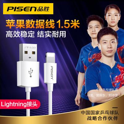 品胜苹果数据线加长1.5米iPhone11 pro/Xs/8/7/6splus手机充电线车载通用iPad pro/air